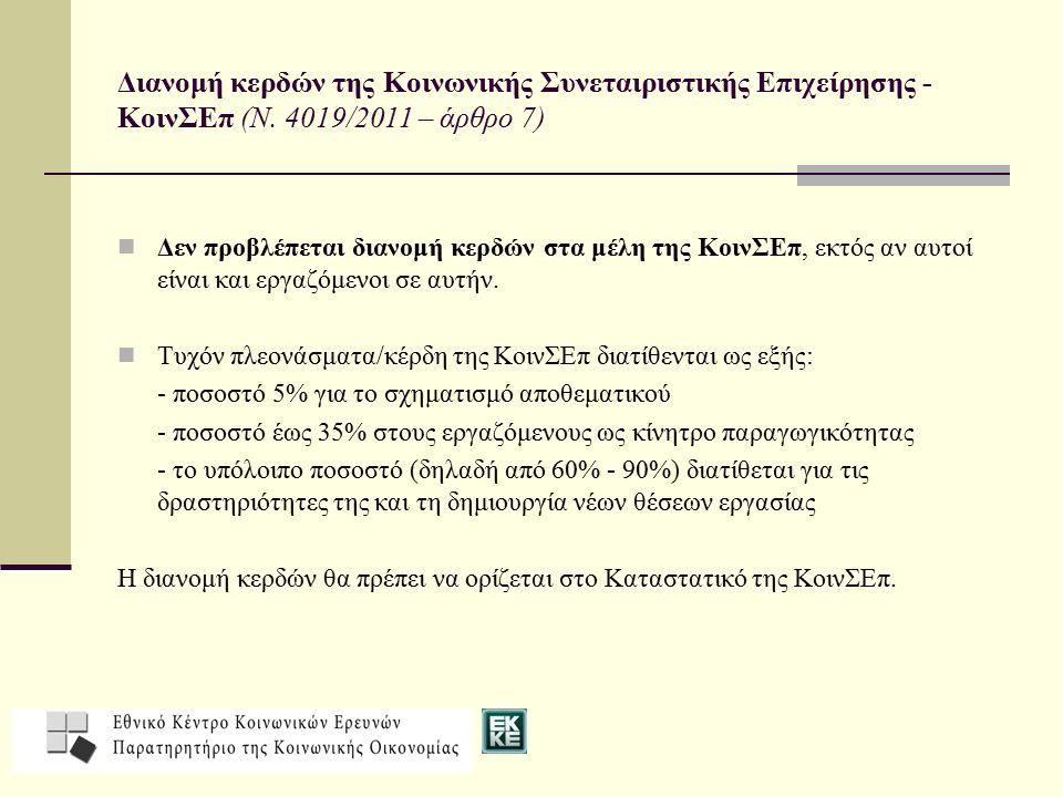 Διανομή κερδών της Κοινωνικής Συνεταιριστικής Επιχείρησης - ΚοινΣΕπ (Ν. 4019/2011 – άρθρο 7) Δεν προβλέπεται διανομή κερδών στα μέλη της ΚοινΣΕπ, εκτό