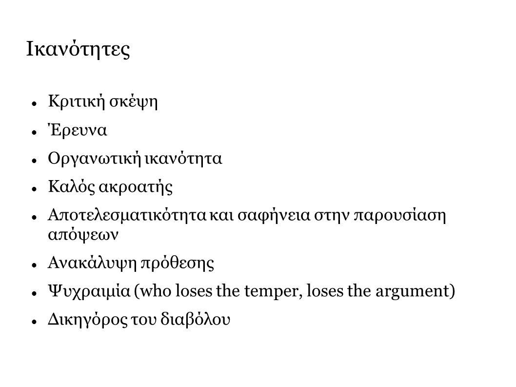 Ικανότητες Κριτική σκέψη Έρευνα Οργανωτική ικανότητα Καλός ακροατής Αποτελεσματικότητα και σαφήνεια στην παρουσίαση απόψεων Ανακάλυψη πρόθεσης Ψυχραιμία (who loses the temper, loses the argument) Δικηγόρος του διαβόλου