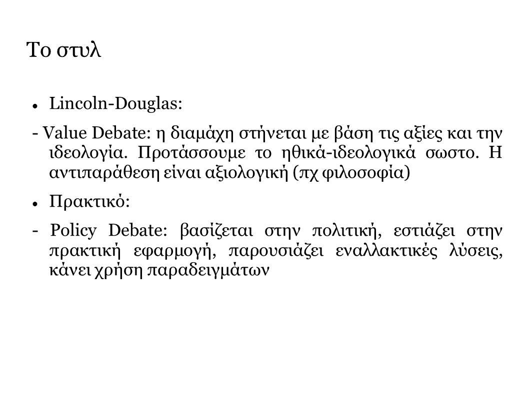 Το στυλ Lincoln-Douglas: - Value Debate: η διαμάχη στήνεται με βάση τις αξίες και την ιδεολογία.