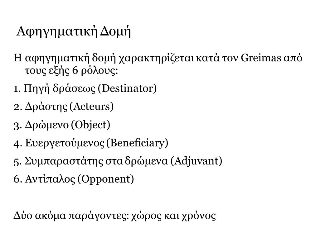 Αφηγηματική Δομή Η αφηγηματική δομή χαρακτηρίζεται κατά τον Greimas από τους εξής 6 ρόλους: 1.