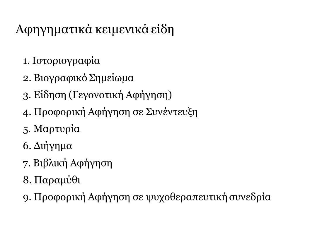 Αφηγηματικά κειμενικά είδη 1. Ιστοριογραφία 2. Βιογραφικό Σημείωμα 3.