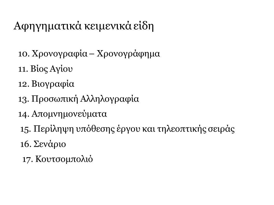 Αφηγηματικά κειμενικά είδη 10. Χρονογραφία – Χρονογράφημα 11.