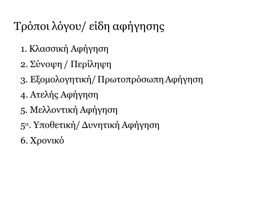 Τρόποι λόγου/ είδη αφήγησης 1. Κλασσική Αφήγηση 2.