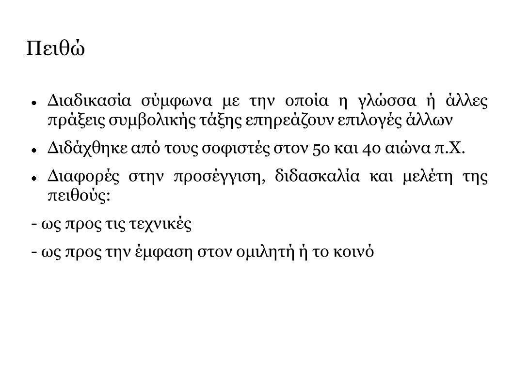 Αφηγηματικά κειμενικά είδη 1.Ιστοριογραφία 2. Βιογραφικό Σημείωμα 3.
