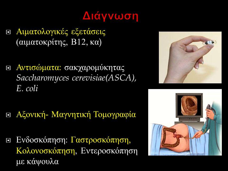  Αιματολογικές εξετάσεις ( αιματοκρίτης, Β 12, κα )  Αντισώματα : σακχαρομύκητας Saccharomyces cerevisiae(ASCA), E. coli  Αξονική - Μαγνητική Τομογ