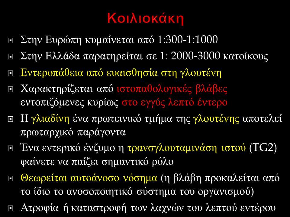  Στην Ευρώπη κυμαίνεται από 1:300-1:1000  Στην Ελλάδα παρατηρείται σε 1: 2000-3000 κατοίκους  Εντεροπάθεια από ευαισθησία στη γλουτένη  Χαρακτηρίζ