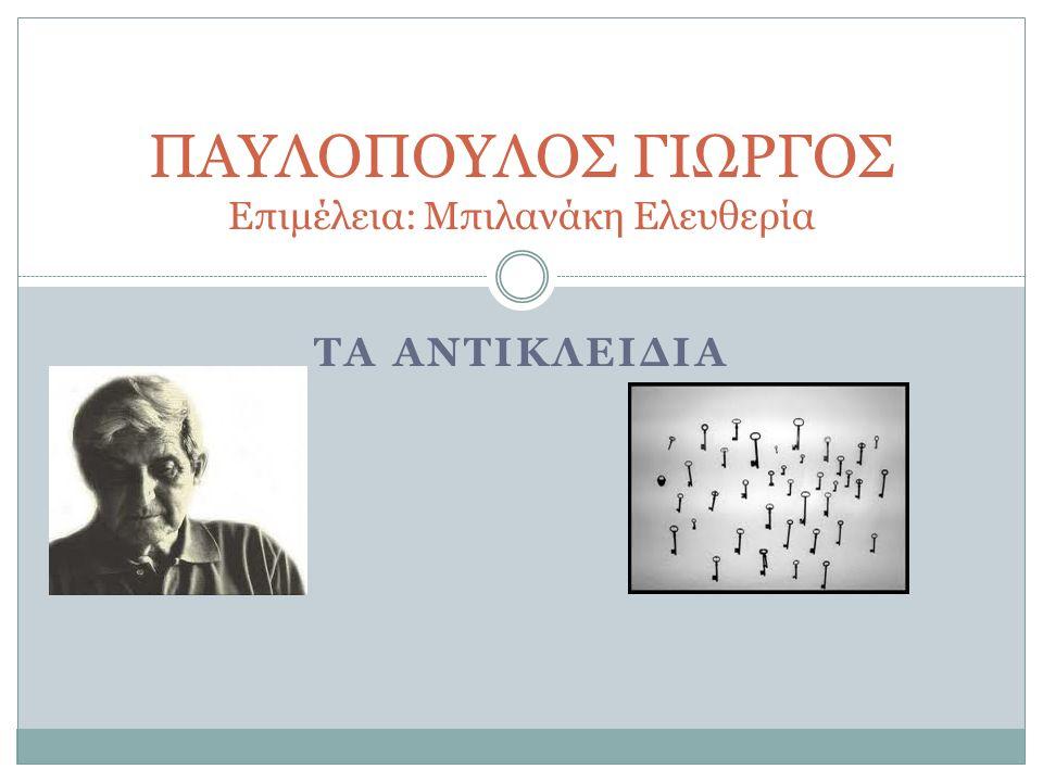 Γιωργής Παυλόπουλος (1924-2008) Ο Γιωργής Παυλόπουλος γεννήθηκε στον Πύργο Ηλείας.