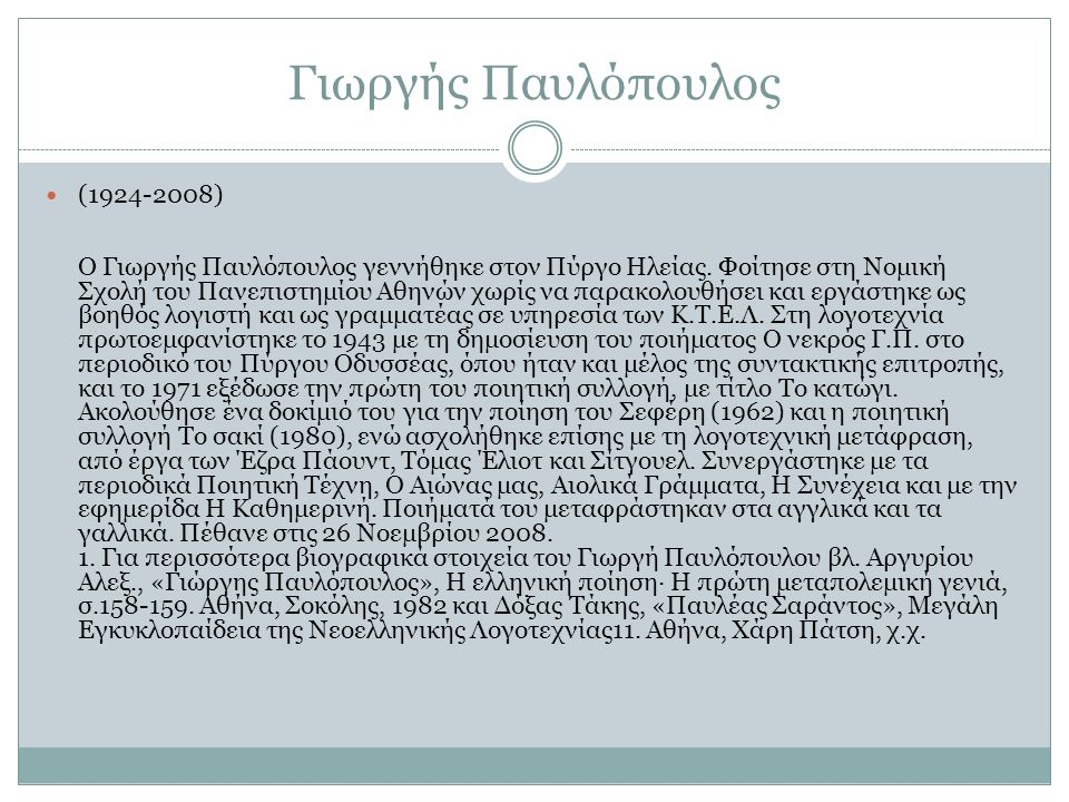 Γιωργής Παυλόπουλος (1924-2008) Ο Γιωργής Παυλόπουλος γεννήθηκε στον Πύργο Ηλείας. Φοίτησε στη Νομική Σχολή του Πανεπιστημίου Αθηνών χωρίς να παρακολο