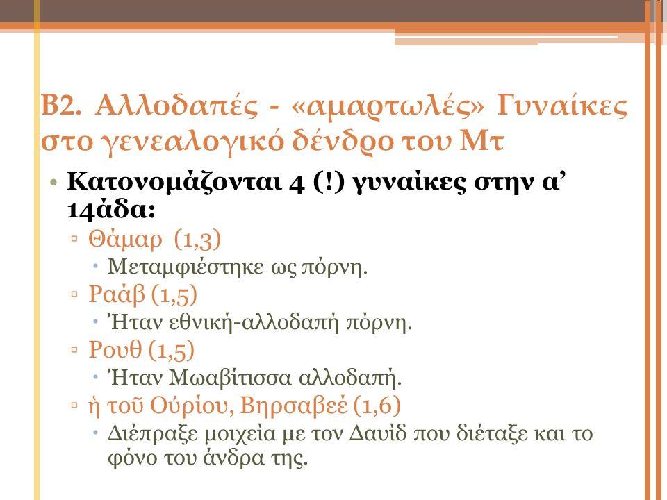 Β2. Αλλοδαπές - «αμαρτωλές» Γυναίκες στο γενεαλογικό δένδρο του Μτ Κατονομάζονται 4 (!) γυναίκες στην α' 14άδα: ▫Θάμαρ (1,3)  Μεταμφιέστηκε ως πόρνη.
