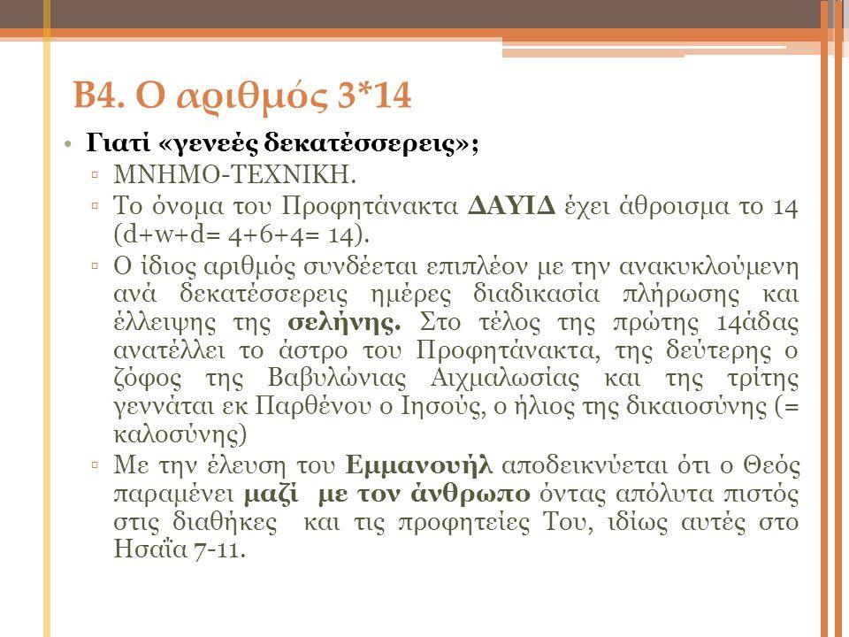 Β4. Ο αριθμός 3*14 Γιατί «γενεές δεκατέσσερεις»; ▫ΜΝΗΜΟ-ΤΕΧΝΙΚΗ. ▫Το όνομα του Προφητάνακτα ΔΑΥΙΔ έχει άθροισμα το 14 (d+w+d= 4+6+4= 14). ▫Ο ίδιος αρι