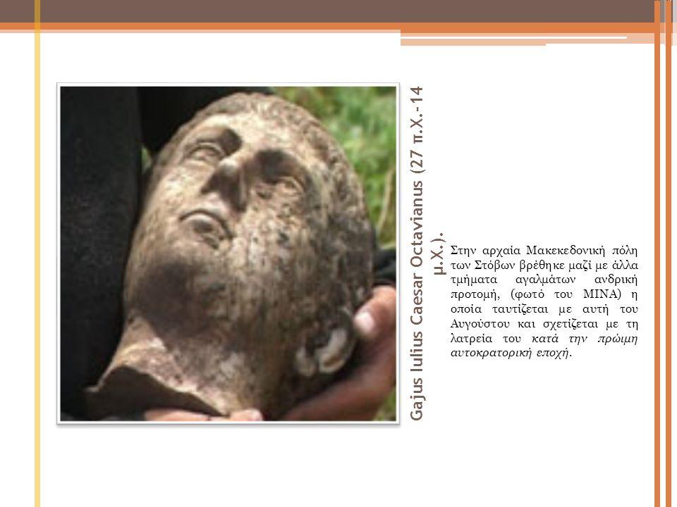 Gajus Ι ulius Caesar Octavianus (27 π.Χ.-14 μ.Χ.). Στην αρχαία Μακεκεδονική πόλη των Στόβων βρέθηκε μαζί με άλλα τμήματα αγαλμάτων ανδρική προτομή, (φ