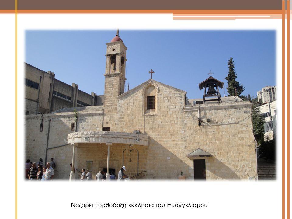 Ναζαρέτ: ορθόδοξη εκκλησία του Ευαγγελισμού