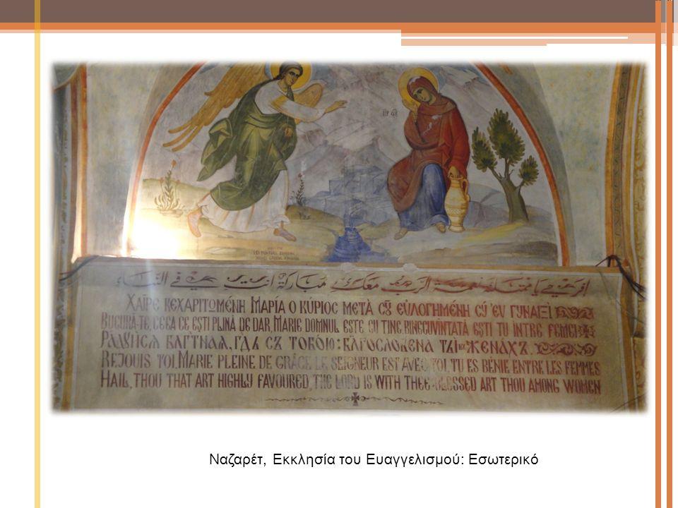 Ναζαρέτ, Εκκλησία του Ευαγγελισμού: Εσωτερικό