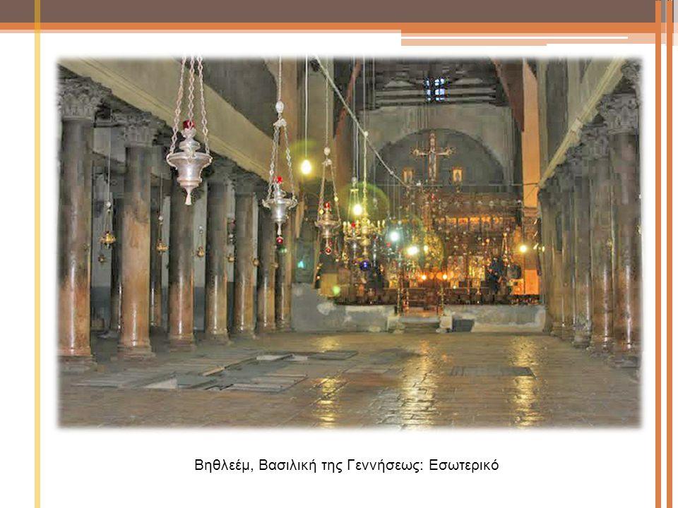 Βηθλεέμ, Βασιλική της Γεννήσεως: Εσωτερικό