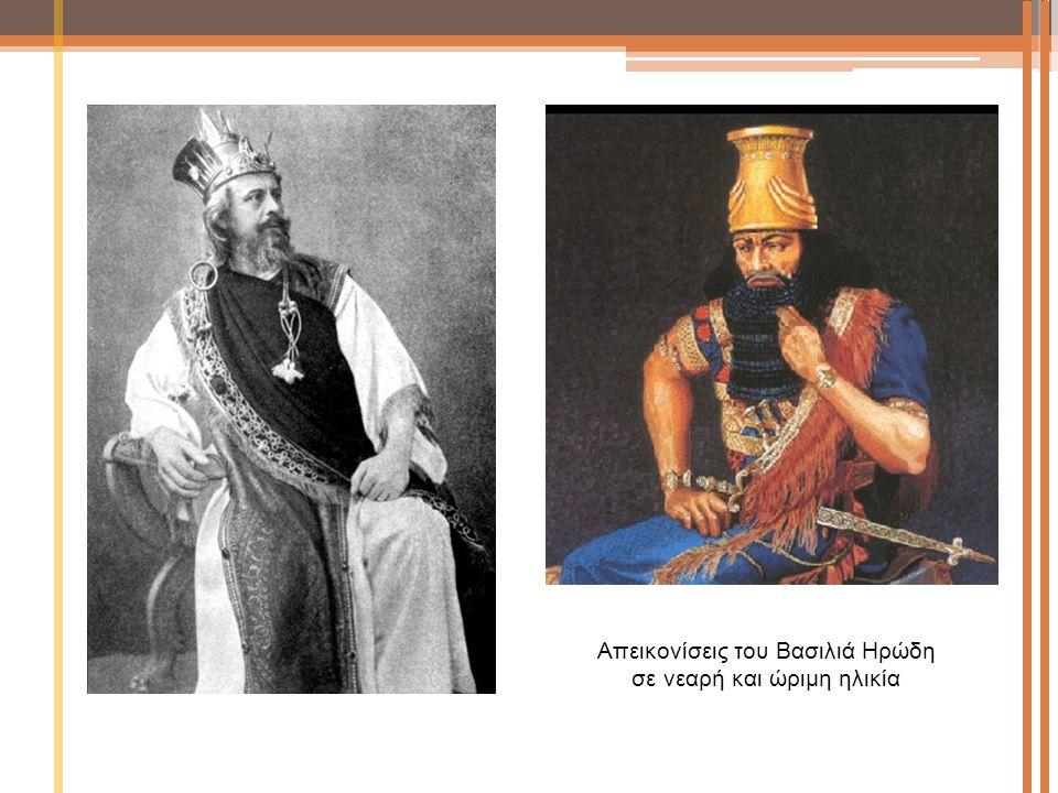 Απεικονίσεις του Βασιλιά Ηρώδη σε νεαρή και ώριμη ηλικία
