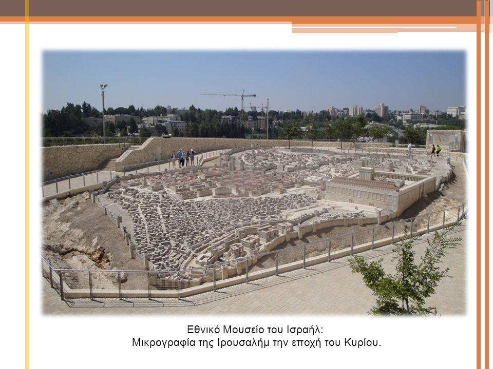 Εθνικό Μουσείο του Ισραήλ: Μικρογραφία της Ιρουσαλήμ την εποχή του Κυρίου.