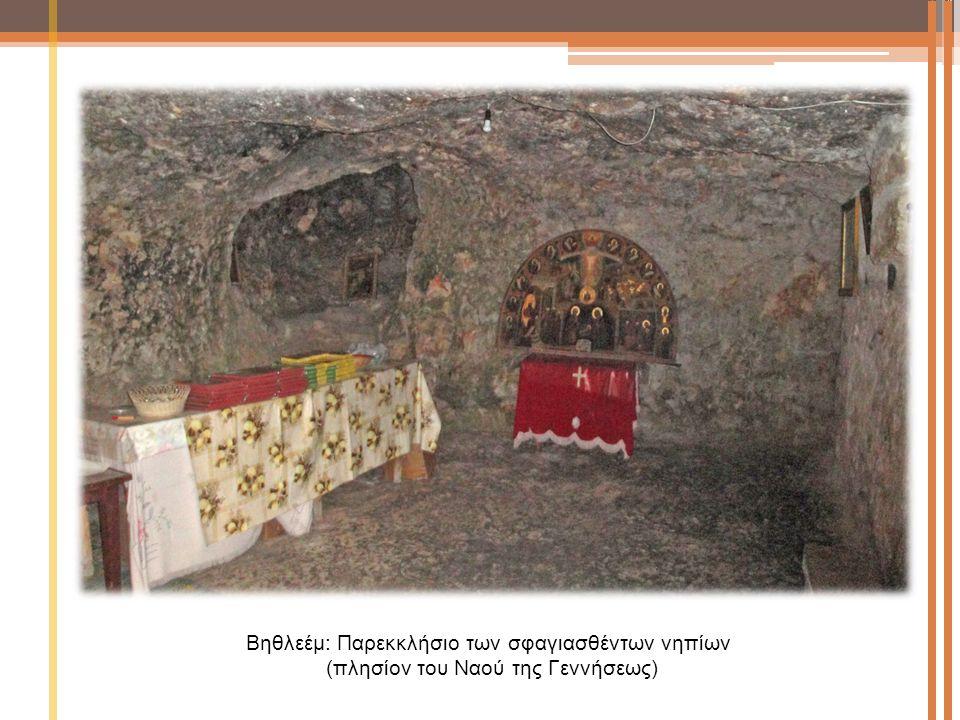 Βηθλεέμ: Παρεκκλήσιο των σφαγιασθέντων νηπίων (πλησίον του Ναού της Γεννήσεως)