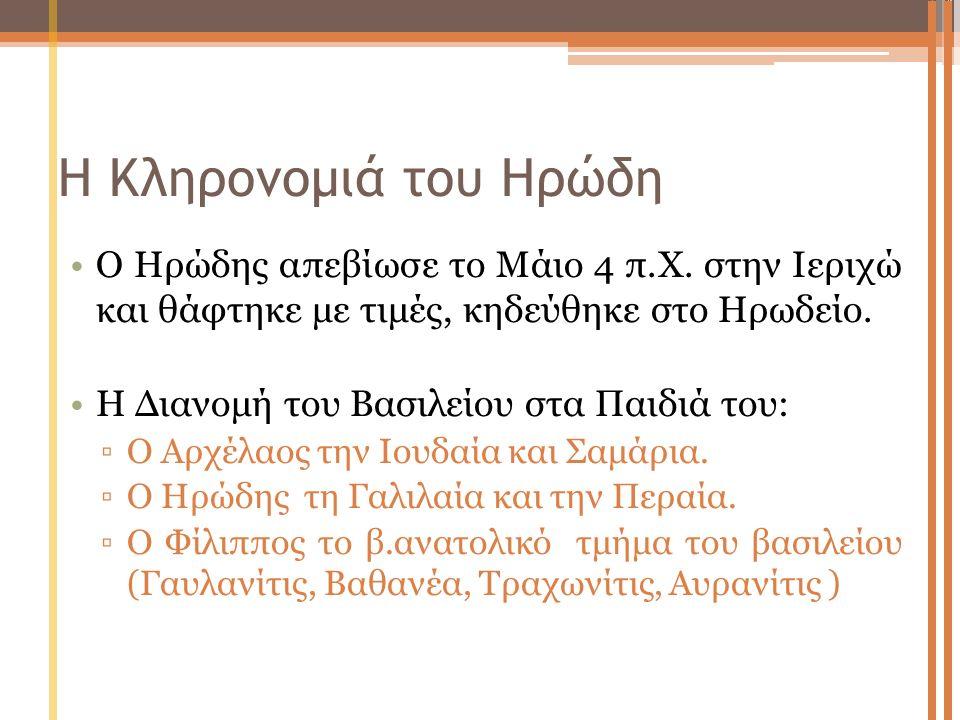 Η Κληρονομιά του Ηρώδη Ο Ηρώδης απεβίωσε το Μάιο 4 π.Χ. στην Ιεριχώ και θάφτηκε με τιμές, κηδεύθηκε στο Ηρωδείο. Η Διανομή του Βασιλείου στα Παιδιά το