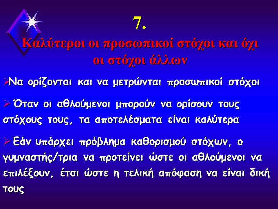 7. Καλύτεροι οι προσωπικοί στόχοι και όχι οι στόχοι άλλων  Να ορίζονται και να μετρώνται προσωπικοί στόχοι  Όταν οι αθλούμενοι μπορούν να ορίσουν το