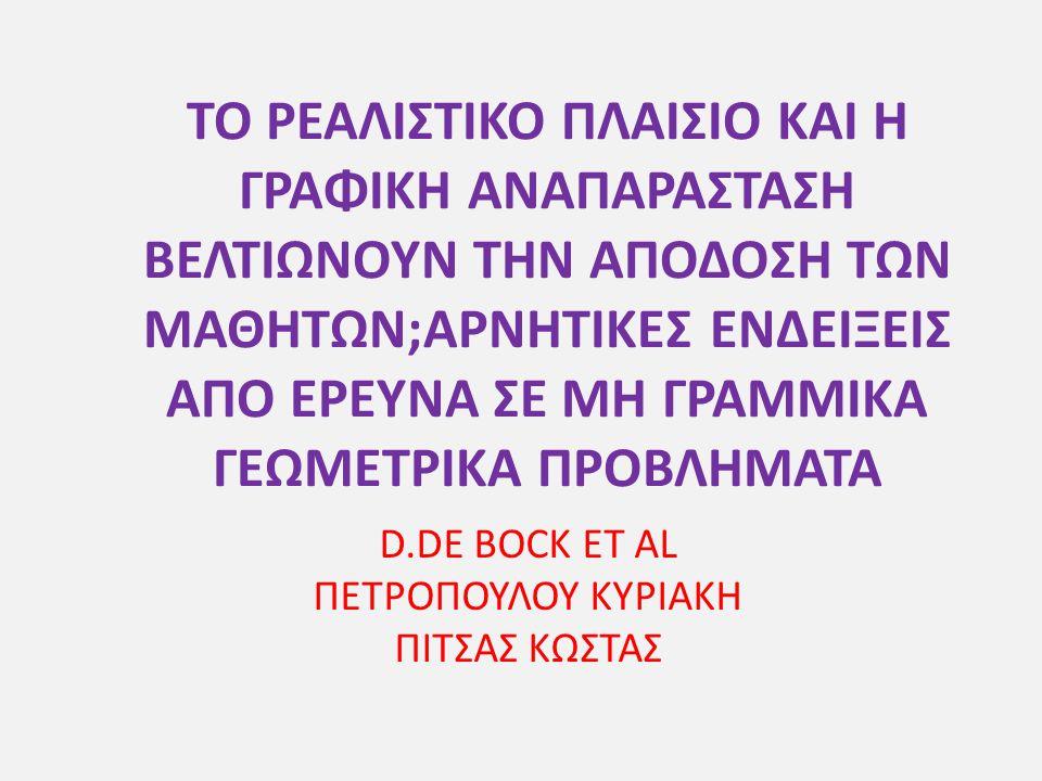 ΤΟ ΡΕΑΛΙΣΤΙΚΟ ΠΛΑΙΣΙΟ ΚΑΙ Η ΓΡΑΦΙΚΗ ΑΝΑΠΑΡΑΣΤΑΣΗ ΒΕΛΤΙΩΝΟΥΝ ΤΗΝ ΑΠΟΔΟΣΗ ΤΩΝ ΜΑΘΗΤΩΝ;ΑΡΝΗΤΙΚΕΣ ΕΝΔΕΙΞΕΙΣ ΑΠΟ ΕΡΕΥΝΑ ΣΕ ΜΗ ΓΡΑΜΜΙΚΑ ΓΕΩΜΕΤΡΙΚΑ ΠΡΟΒΛΗΜΑΤ