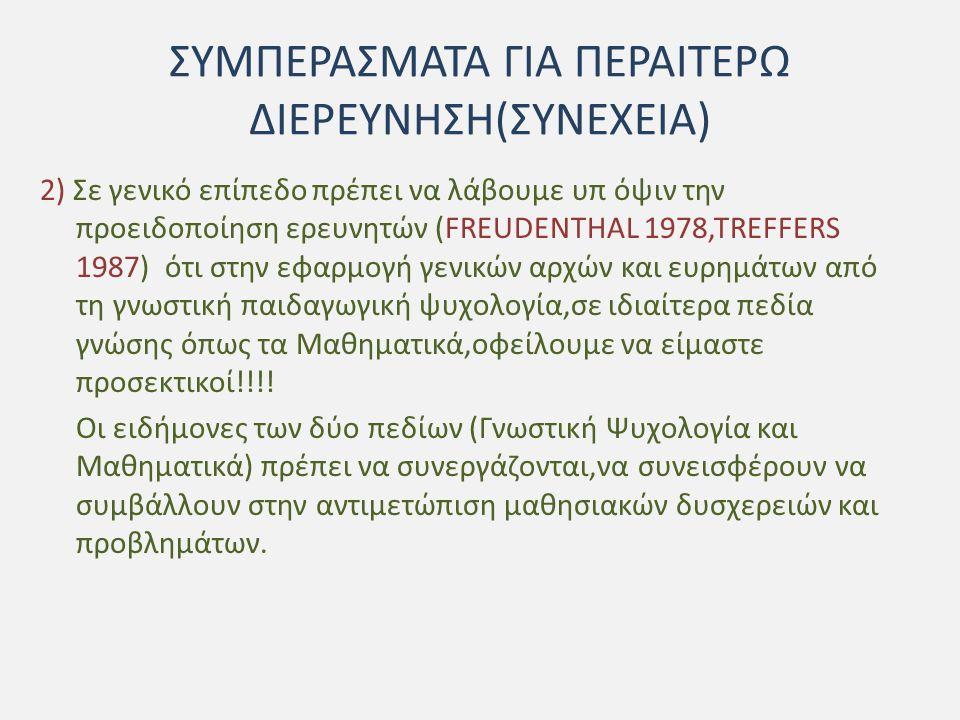 ΣΥΜΠΕΡΑΣΜΑΤΑ ΓΙΑ ΠΕΡΑΙΤΕΡΩ ΔΙΕΡΕΥΝΗΣΗ(ΣΥΝΕΧΕΙΑ) 2) Σε γενικό επίπεδο πρέπει να λάβουμε υπ όψιν την προειδοποίηση ερευνητών (FREUDENTHAL 1978,TREFFERS