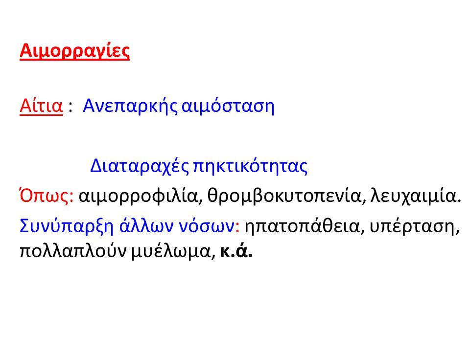 Αιμορραγίες Αίτια : Ανεπαρκής αιμόσταση Διαταραχές πηκτικότητας Όπως: αιμορροφιλία, θρομβοκυτοπενία, λευχαιμία. Συνύπαρξη άλλων νόσων: ηπατοπάθεια, υπ