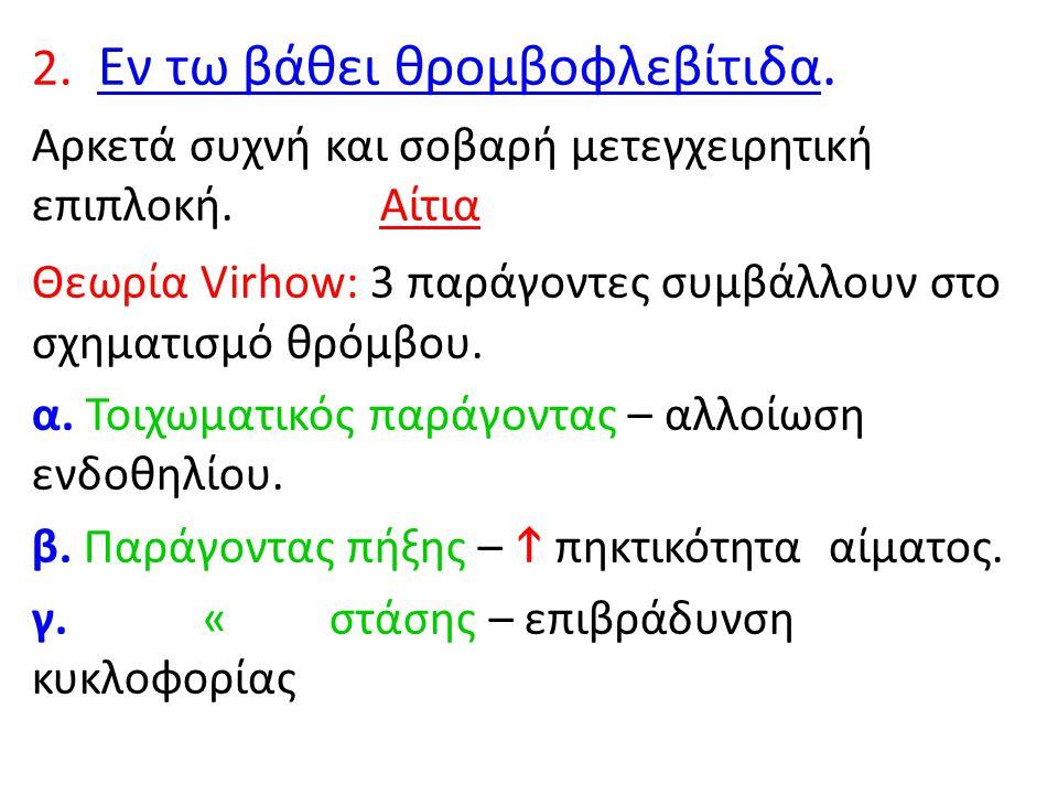 θρομβοφλεβίτιδα 3 μορφές θρόμβου Ερυθρός.(θρομβοκύτταρα, λευκά και ερυθρά αιμοσφαίρια) Λευκός.