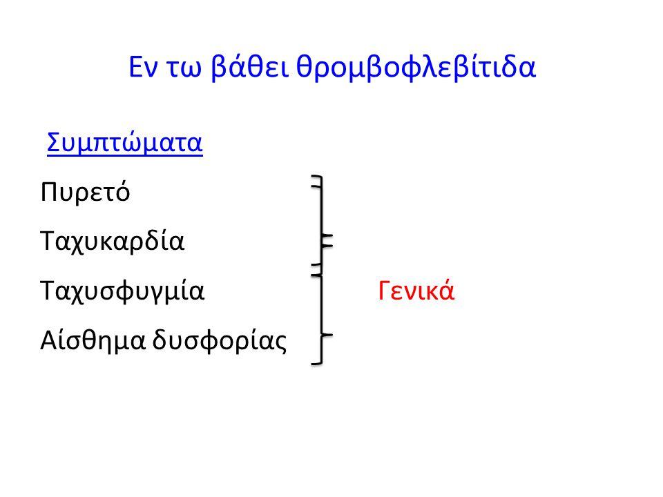 Κλινικές μορφές Βαριά- Ενδιάμεση- Ελαφρά Η βαρύτης της κλινικής συμπτωματολογίας εξαρτάται από: το μέγεθος του εμβόλου, το εύρος αποφραζομένου πνευμονικού αρτηριακού στελέχους και το αναπτυσσόμενο (αντανακλαστικώς) παράπλευρου αρτηριόσπασμο.