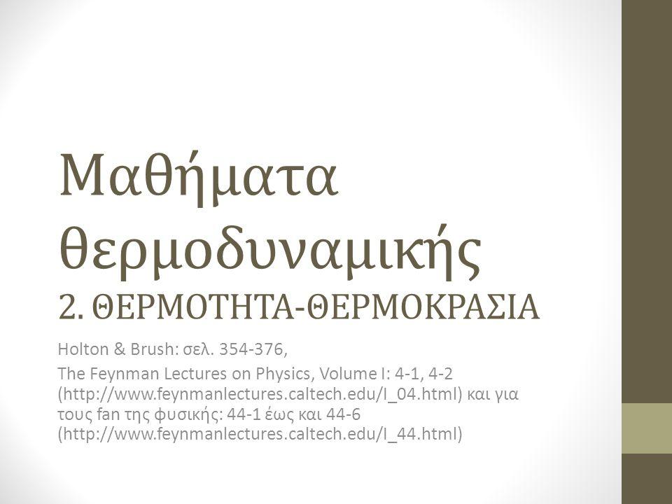 Μαθήματα θερμοδυναμικής 2. ΘΕΡΜΟΤΗΤΑ-ΘΕΡΜΟΚΡΑΣΙΑ Holton & Brush: σελ.
