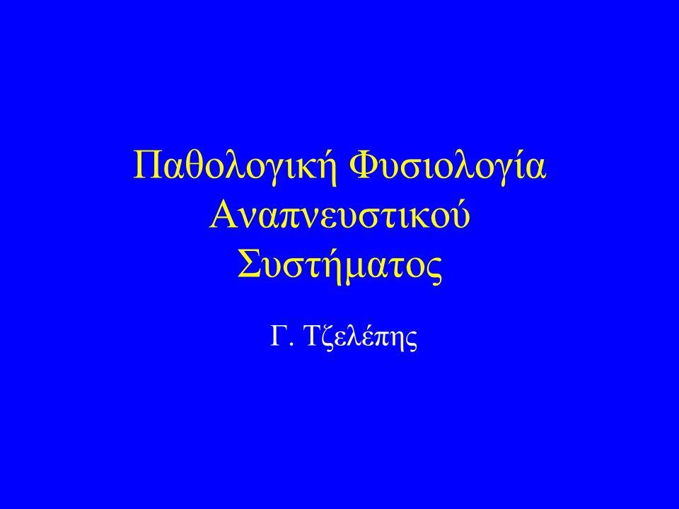 Παθολογική Φυσιολογία Aναπνευστικού Συστήματος Γ. Τζελέπης