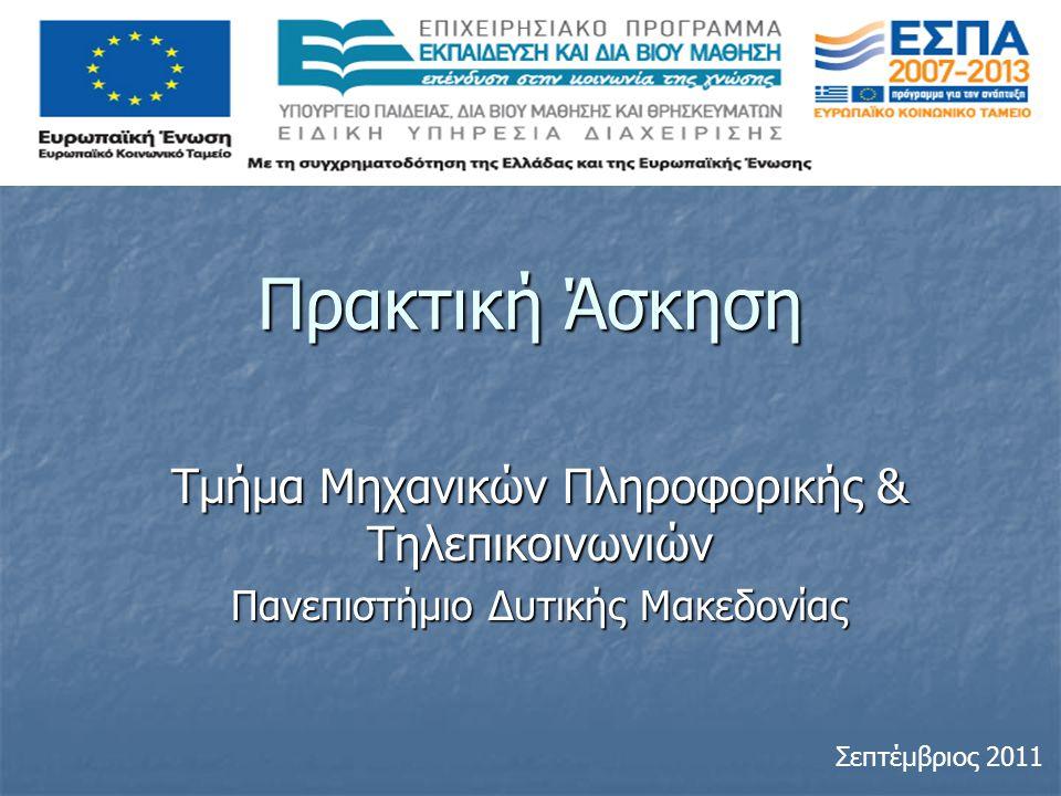 Πρακτική Άσκηση Τμήμα Μηχανικών Πληροφορικής & Τηλεπικοινωνιών Πανεπιστήμιο Δυτικής Μακεδονίας Σεπτέμβριος 2011