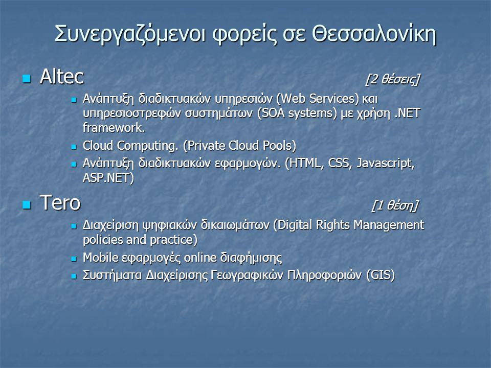 Συνεργαζόμενοι φορείς σε Θεσσαλονίκη Altec [2 θέσεις] Altec [2 θέσεις] Ανάπτυξη διαδικτυακών υπηρεσιών (Web Services) και υπηρεσιοστρεφών συστημάτων (SOA systems) με χρήση.ΝΕΤ framework.