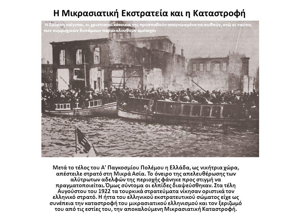 Η Μικρασιατική Εκστρατεία και η Καταστροφή Μετά το τέλος του Α' Παγκοσμίου Πολέμου η Ελλάδα, ως νικήτρια χώρα, απέστειλε στρατό στη Μικρά Ασία. Το όνε