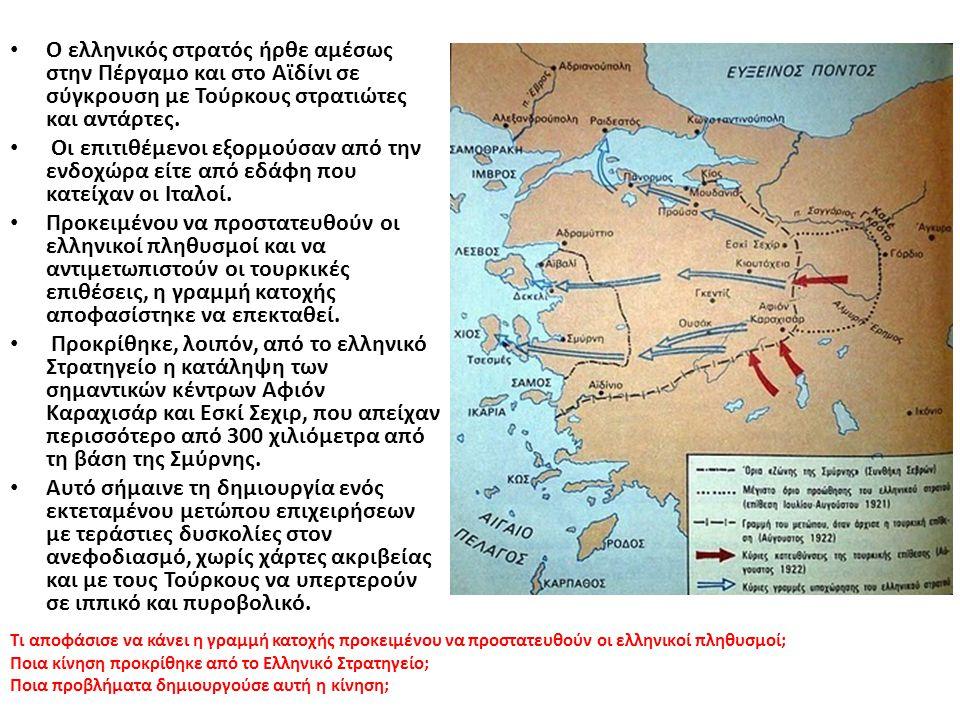 Ο ελληνικός στρατός ήρθε αμέσως στην Πέργαμο και στο Αϊδίνι σε σύγκρουση με Τούρκους στρατιώτες και αντάρτες. Οι επιτιθέμενοι εξορμούσαν από την ενδοχ