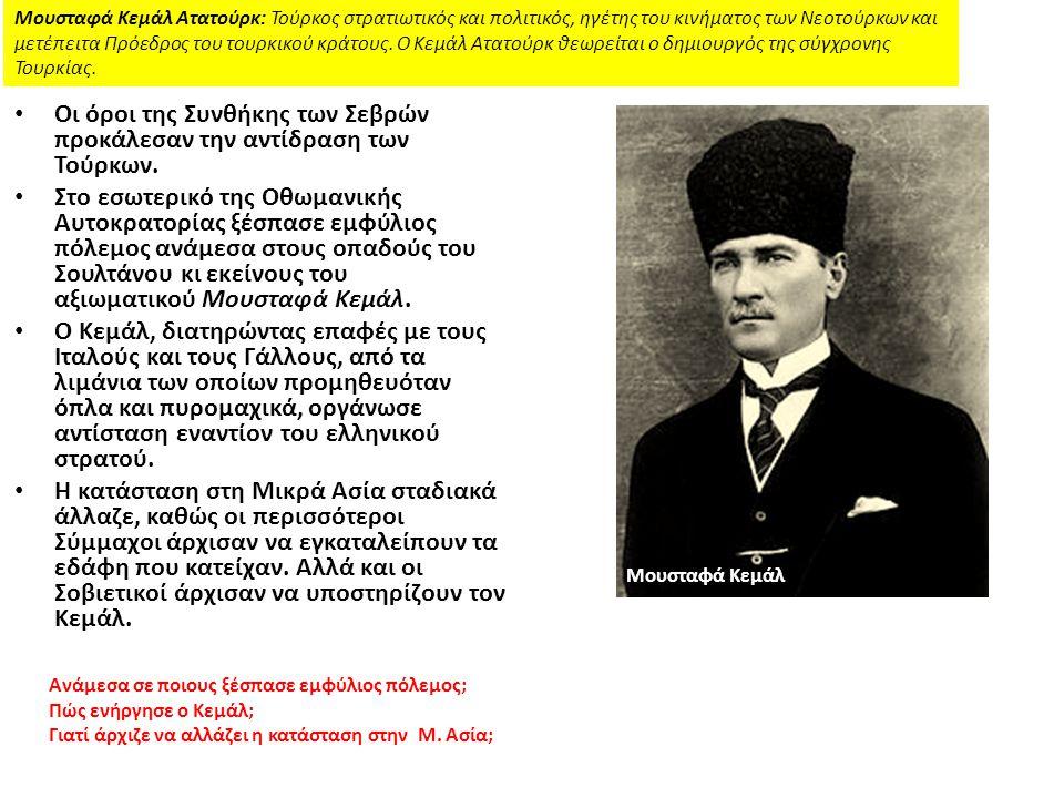 Οι όροι της Συνθήκης των Σεβρών προκάλεσαν την αντίδραση των Τούρκων. Στο εσωτερικό της Οθωμανικής Αυτοκρατορίας ξέσπασε εμφύλιος πόλεμος ανάμεσα στου