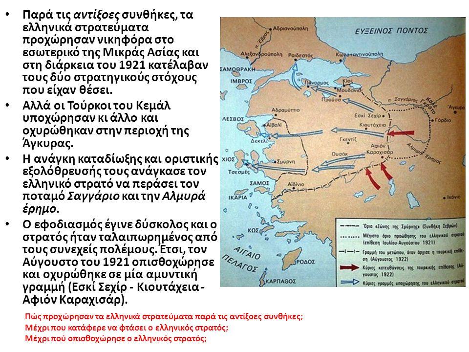Παρά τις αντίξοες συνθήκες, τα ελληνικά στρατεύματα προχώρησαν νικηφόρα στο εσωτερικό της Μικράς Ασίας και στη διάρκεια του 1921 κατέλαβαν τους δύο στ