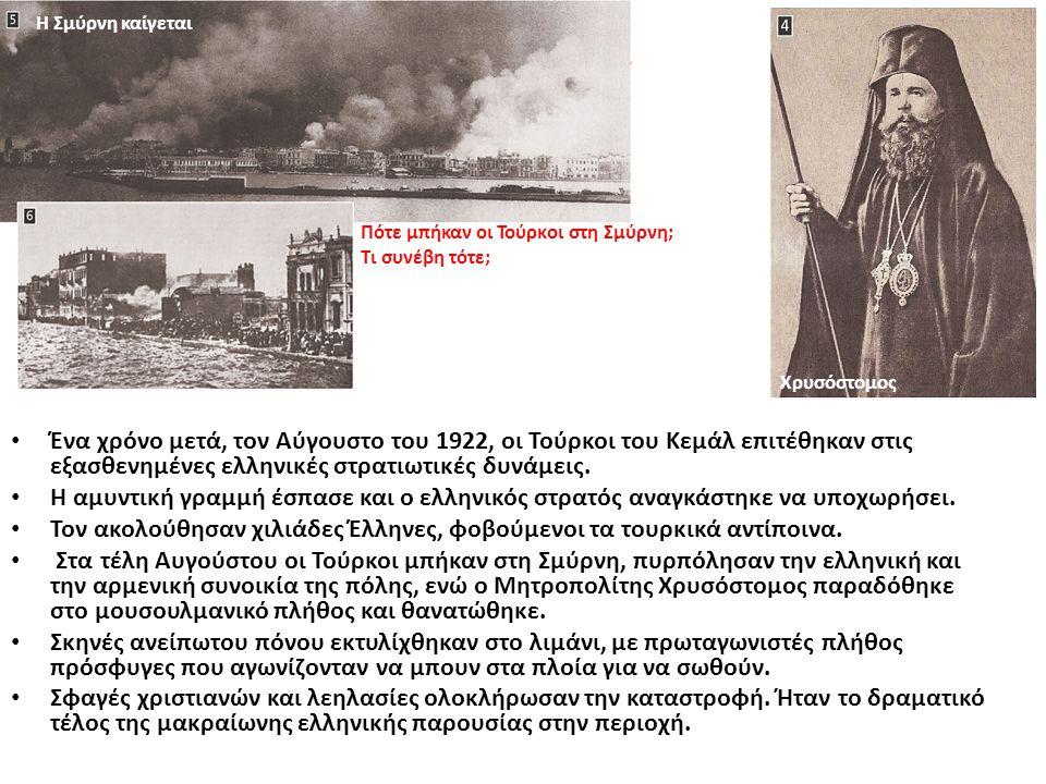 Ένα χρόνο μετά, τον Αύγουστο του 1922, οι Τούρκοι του Κεμάλ επιτέθηκαν στις εξασθενημένες ελληνικές στρατιωτικές δυνάμεις. Η αμυντική γραμμή έσπασε κα