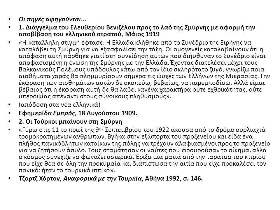 Οι πηγές αφηγούνται... 1. Διάγγελμα του Ελευθερίου Βενιζέλου προς το λαό της Σμύρνης με αφορμή την αποβίβαση του ελληνικού στρατού, Μάιος 1919 «Η κατά