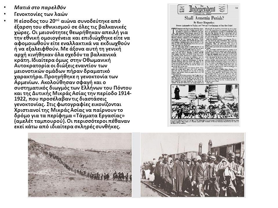 Ματιά στο παρελθόν Γενοκτονίες των λαών Η είσοδος του 20 ού αιώνα συνοδεύτηκε από έξαρση του εθνικισμού σε όλες τις βαλκανικές χώρες. Οι μειονότητες θ