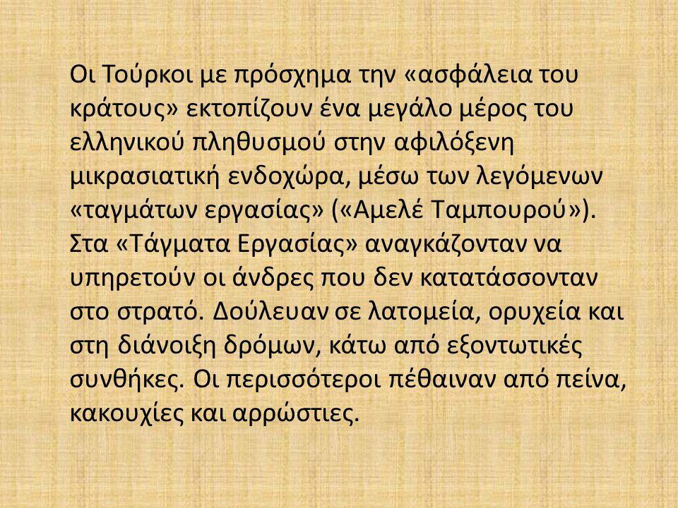 Αντιδρώντας στην καταπίεση των Τούρκων, τις δολοφονίες, τις εξορίες και τις πυρπολήσεις των χωριών τους, οι Ελληνοπόντιοι, όπως και οι Αρμένιοι, ανέβηκαν αντάρτες στα βουνά για να περισώσουν ό,τι ήταν δυνατόν.