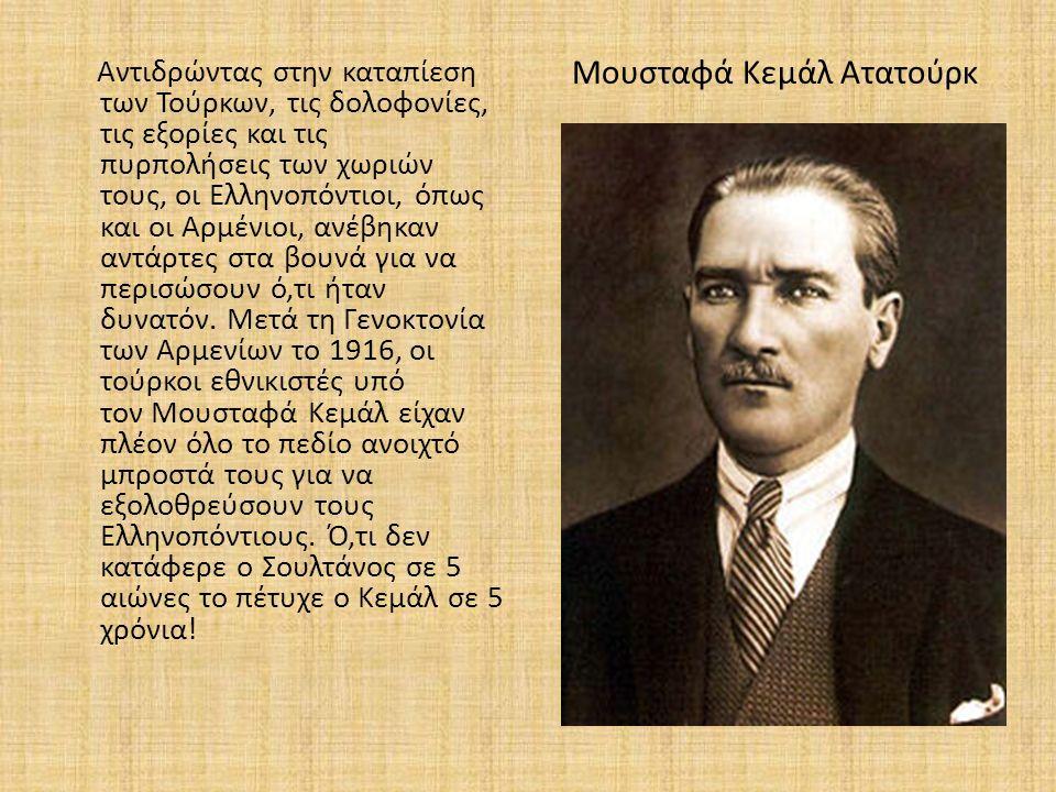 Το 1919 οι Έλληνες μαζί με τους Αρμένιους και την πρόσκαιρη υποστήριξη της κυβέρνησης Βενιζέλου προσπάθησαν να δημιουργήσουν ένα αυτόνομο ελληνοαρμενικό κράτος.