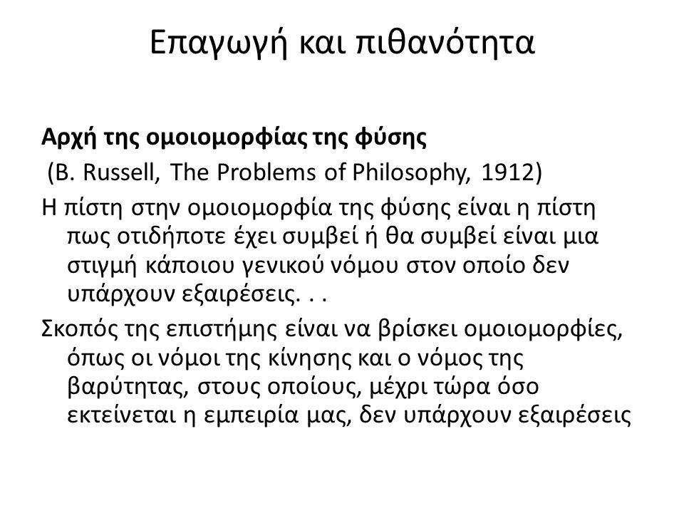 Επαγωγή και πιθανότητα Αρχή της ομοιομορφίας της φύσης (B. Russell, The Problems of Philosophy, 1912) H πίστη στην ομοιομορφία της φύσης είναι η πίστη