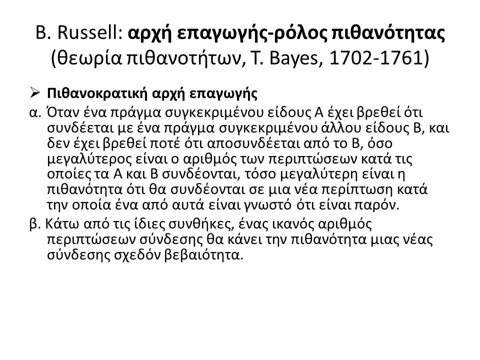 B. Russell: αρχή επαγωγής-ρόλος πιθανότητας (θεωρία πιθανοτήτων, T. Bayes, 1702-1761)  Πιθανοκρατική αρχή επαγωγής α.Όταν ένα πράγμα συγκεκριμένου εί