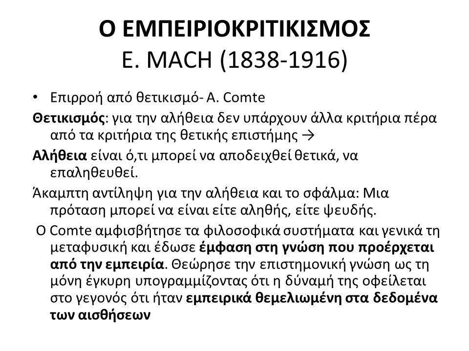 O EMΠEIPIOKPITIKIΣMOΣ E. MACH (1838-1916) Επιρροή από θετικισμό- A. Comte Θετικισμός: για την αλήθεια δεν υπάρχουν άλλα κριτήρια πέρα από τα κριτήρια