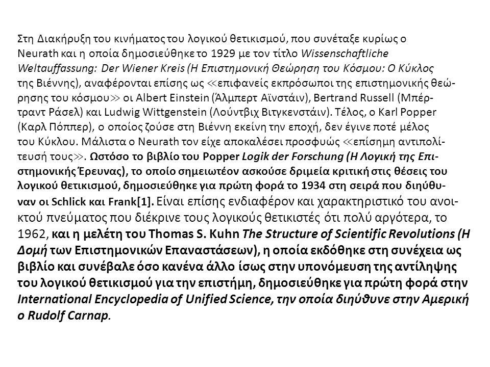 O EMΠEIPIOKPITIKIΣMOΣ E.MACH (1838-1916) Επιρροή από θετικισμό- A.