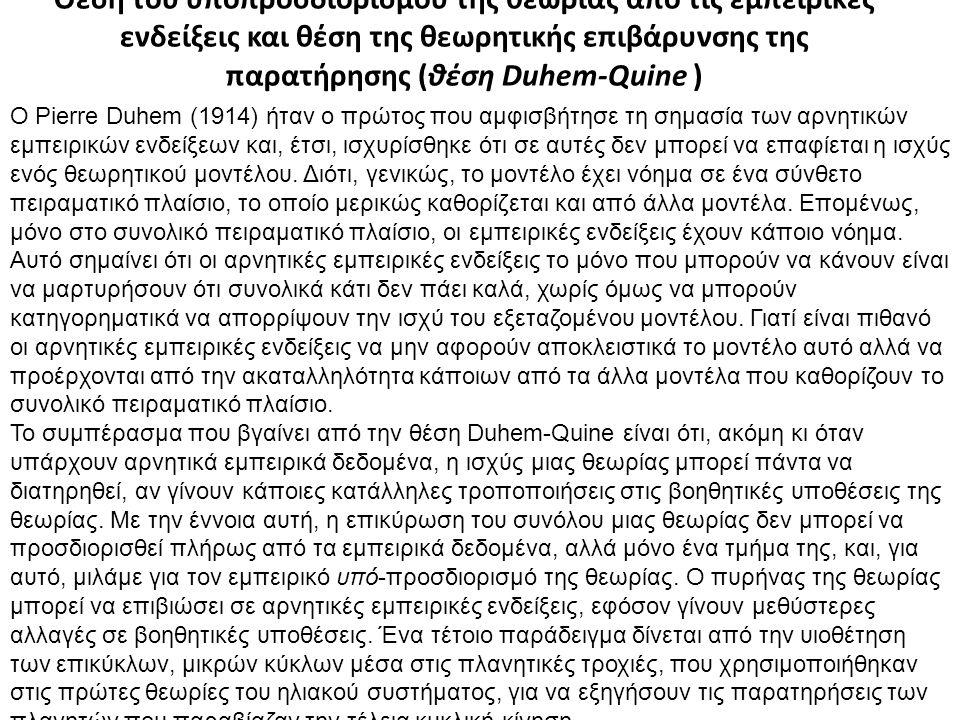 Θέση του υποπροσδιορισμού της θεωρίας από τις εμπειρικές ενδείξεις και θέση της θεωρητικής επιβάρυνσης της παρατήρησης (θέση Duhem-Quine ) Ο Pierre Du