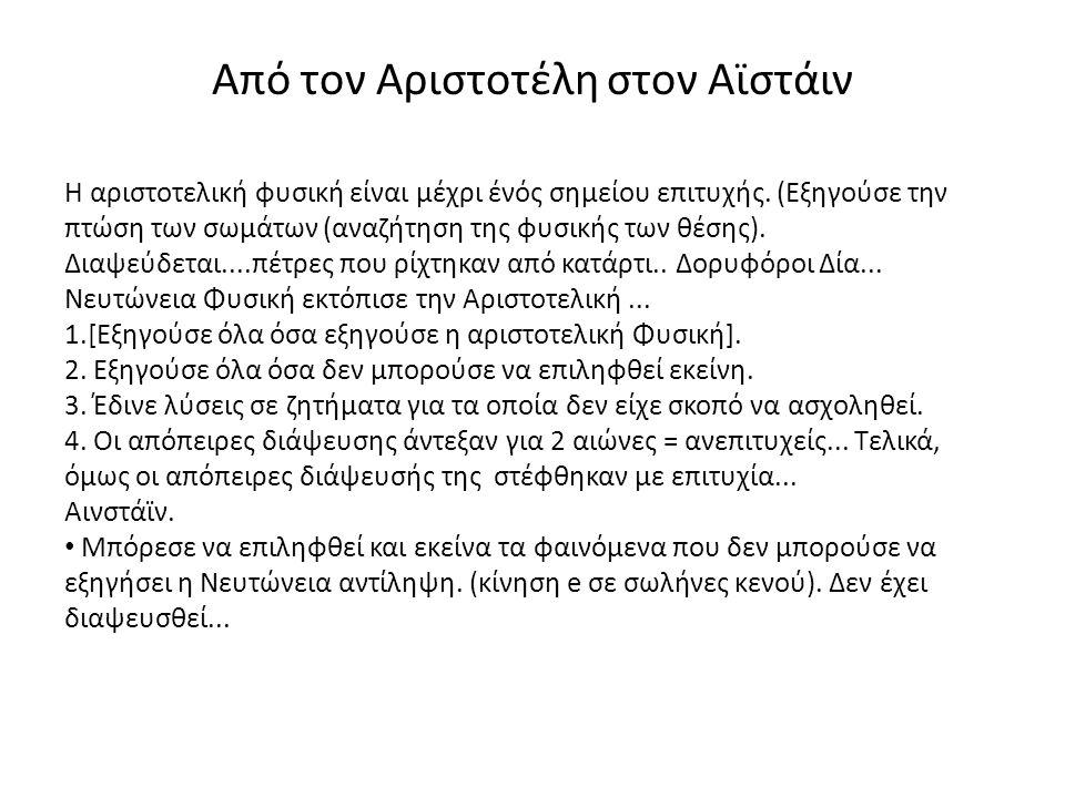 Από τον Αριστοτέλη στον Αϊστάιν Η αριστοτελική φυσική είναι μέχρι ένός σημείου επιτυχής. (Εξηγούσε την πτώση των σωμάτων (αναζήτηση της φυσικής των θέ