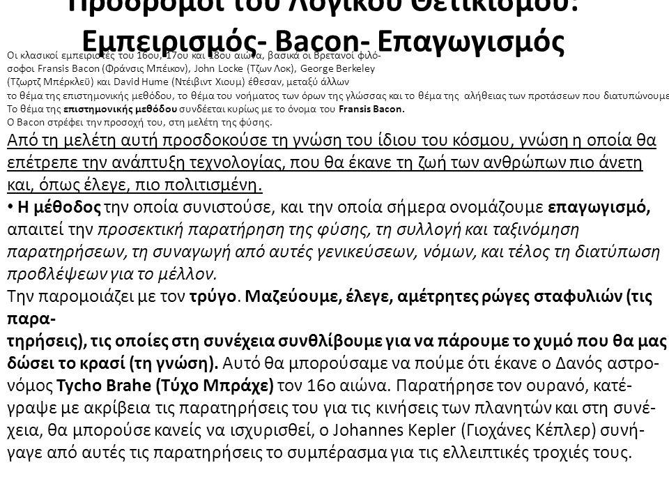Πρόδρομοι του Λογικού Θετικισμού: Εμπειρισμός- Bacon- Επαγωγισμός Οι κλασικοί εμπειριστές του 16ου, 17ου και 18ου αιώνα, βασικά οι Βρετανοί φιλό- σοφο