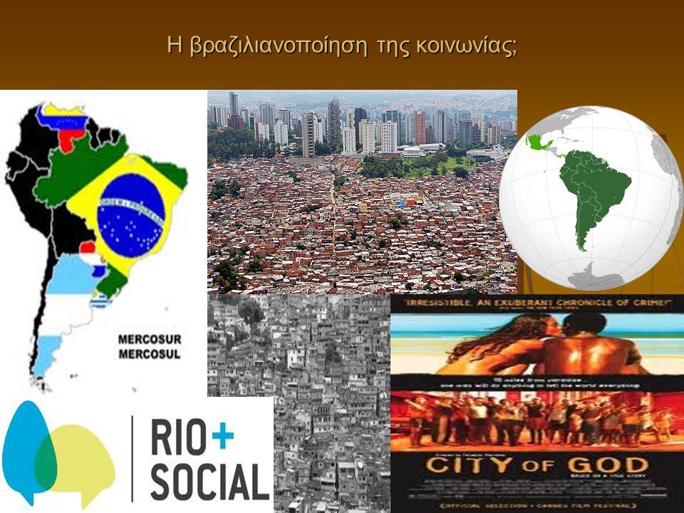 Η βραζιλιανοποίηση της κοινωνίας;