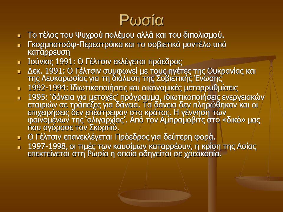 Ρωσία Το τέλος του Ψυχρού πολέμου αλλά και του διπολισμού.